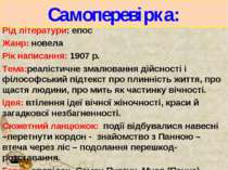 Самоперевірка: Рід літератури: епос Жанр: новела Рік написання: 1907 р. Тема:...
