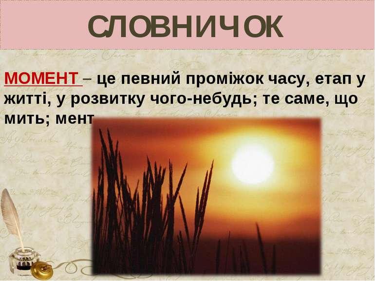 СЛОВНИЧОК МОМЕНТ – це певний проміжок часу, етап у житті, у розвитку чого-неб...