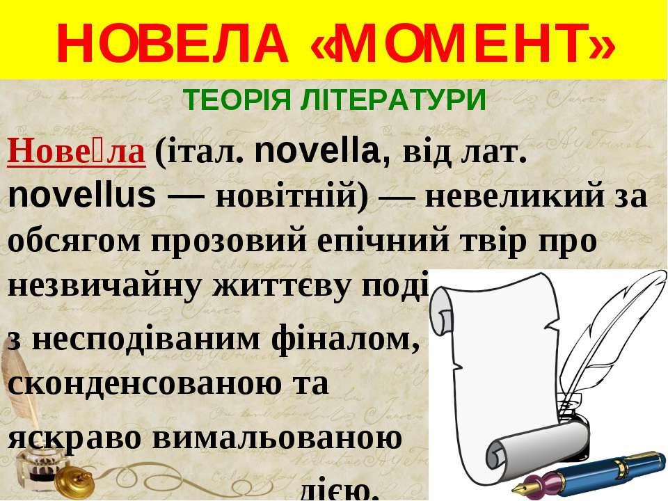 НОВЕЛА «МОМЕНТ» ТЕОРІЯ ЛІТЕРАТУРИ Нове ла (італ. novella, від лат. novellus —...