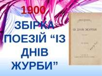 """ЗБІРКА ПОЕЗІЙ """"ІЗ ДНІВ ЖУРБИ"""" 1900"""