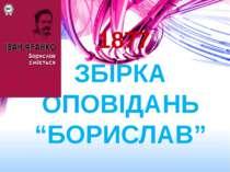 """ЗБІРКА ОПОВІДАНЬ """"БОРИСЛАВ"""" 1877"""