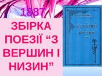 """ЗБІРКА ПОЕЗІЇ """"З ВЕРШИН І НИЗИН"""" 1887"""