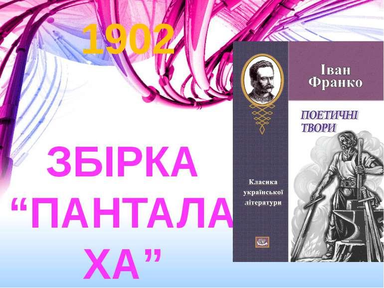 """ЗБІРКА """"ПАНТАЛАХА"""" 1902"""