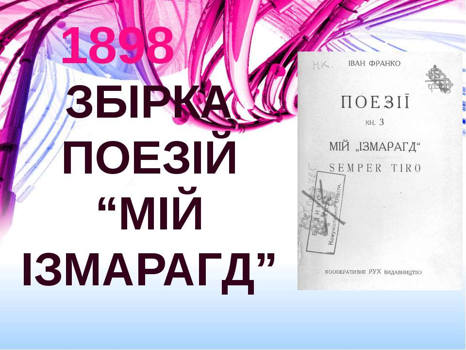 """ЗБІРКА ПОЕЗІЙ """"МІЙ ІЗМАРАГД"""" 1898"""