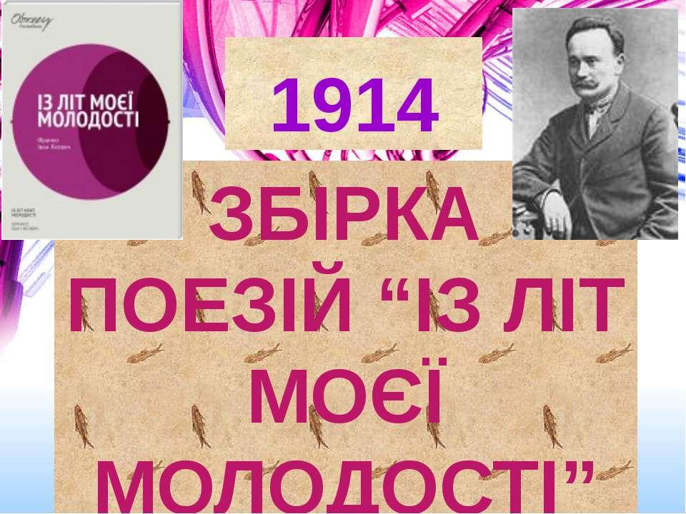"""ЗБІРКА ПОЕЗІЙ """"ІЗ ЛІТ МОЄЇ МОЛОДОСТІ"""" 1914"""