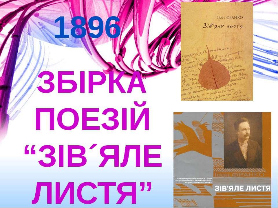 """ЗБІРКА ПОЕЗІЙ """"ЗІВ´ЯЛЕ ЛИСТЯ"""" 1896"""