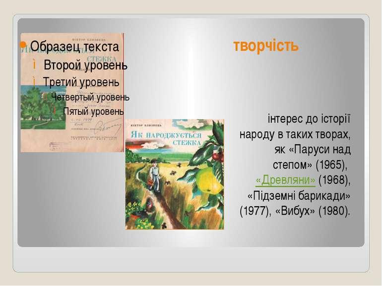 творчість інтерес до історії народу в таких творах, як «Паруси над степом» (1...
