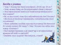 Бесіда з учнями • Чому Г. Косинка був такий популярний у 20-30-х рр. ХХ ст.? ...