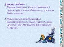 Домашнє завдання : Вивчити біографію Г. Косинки; прочитати й проаналізувати н...