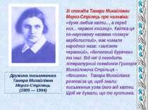 Зі спогадів Тамари Михайлівни Мороз-Стрілець про чоловіка: «дуже любив квіти....