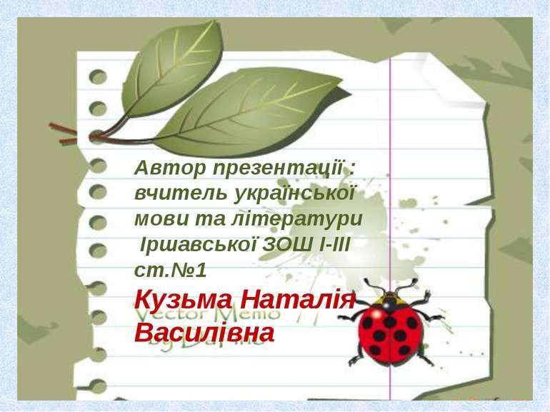 Автор презентації : вчитель української мови та літератури Іршавської ЗОШ І-І...