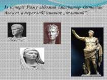 """Із історії Риму відомий імператор Октавіан Август, в перекладі означає """"велич..."""