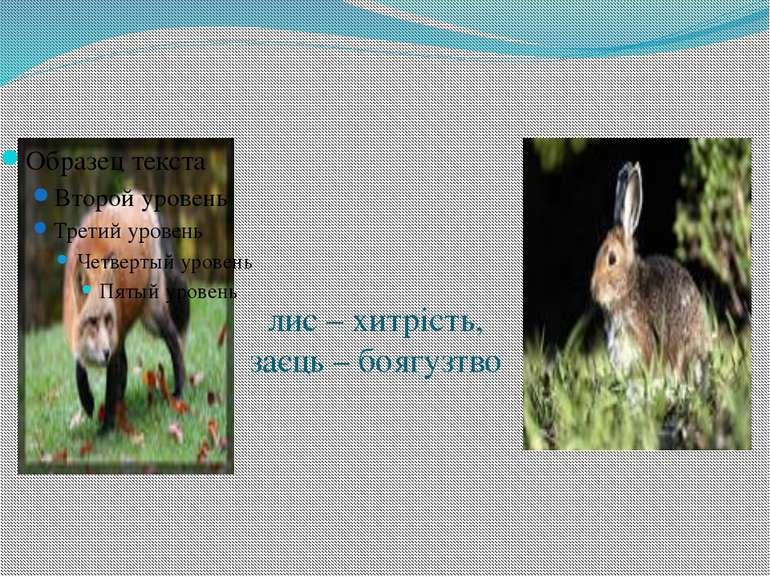 лис – хитрість, заєць – боягузтво
