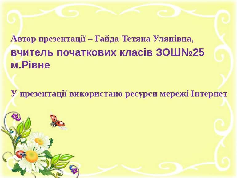 Автор презентації – Гайда Тетяна Улянівна, вчитель початкових класів ЗОШ№25 м...
