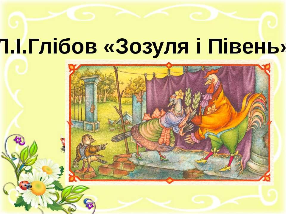 Л.І.Глібов «Зозуля і Півень»