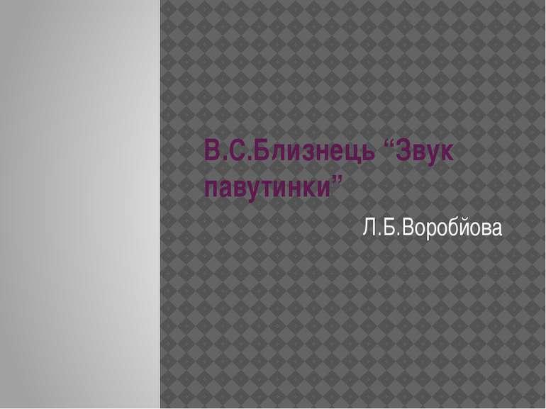 """В.С.Близнець """"Звук павутинки"""" Л.Б.Воробйова"""