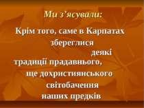 Ми з'ясували: Крім того, саме в Карпатах збереглися деякі традиції прадавньог...