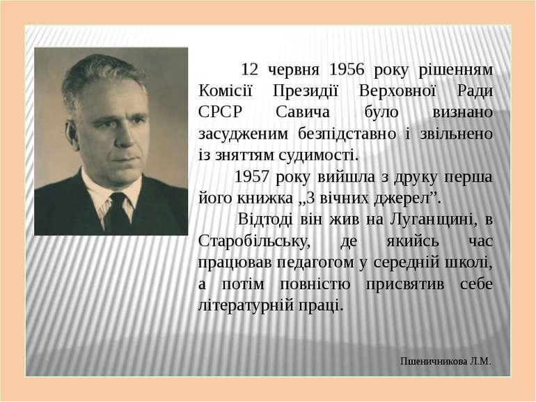 12 червня 1956 року рішенням Комісії Президії Верховної Ради СРСР Савича було...