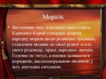 Мораль Висмiявши таку поведiнку свого героя, Карпенко-Карий утвердив здорову ...