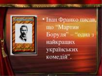 """Іван Франко писав, що """"Мартин Боруля"""" – """"одна з найкращих українських комедій""""."""