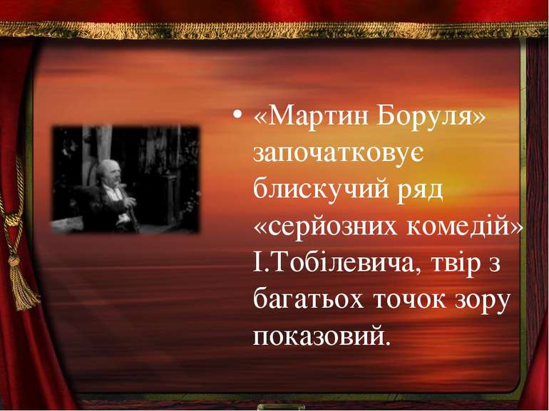 «Мартин Боруля» започатковує блискучий ряд «серйозних комедій» І.Тобілевича, ...