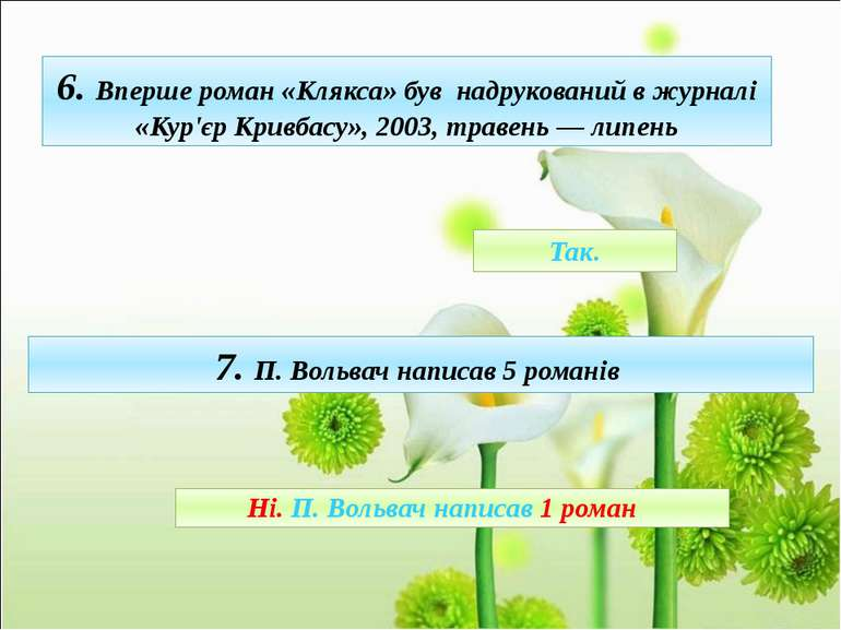 6. Вперше роман «Клякса» був надрукований в журналі «Кур'єр Кривбасу», 2003, ...
