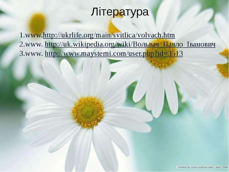 Література 1.www.http://ukrlife.org/main/svitlica/volvach.htm 2.www. http://u...