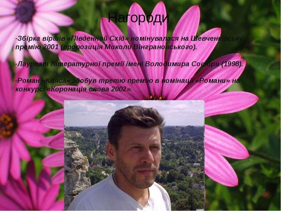 -Збірка віршів «Південний Схід» номінувалася на Шевченківську премію 2001 (пр...