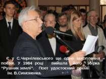 Є у С.Чернілевського ще одне захоплення – поезія. У 1984 році вийшла його збі...