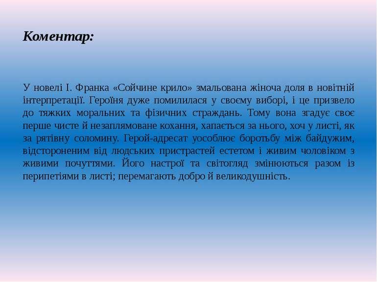 Коментар: У новелi I. Франка «Сойчине крило» змальована жiноча доля в новiтнi...