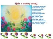 Цвіт в моєму серці. Ясний цвіт-первоцвіт. Ти той цвіт, мій друже, Срібляний п...
