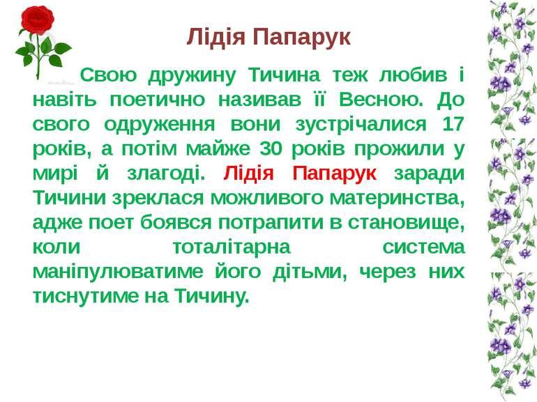 Лідія Папарук Свою дружину Тичина теж любив і навіть поетично називав її Весн...