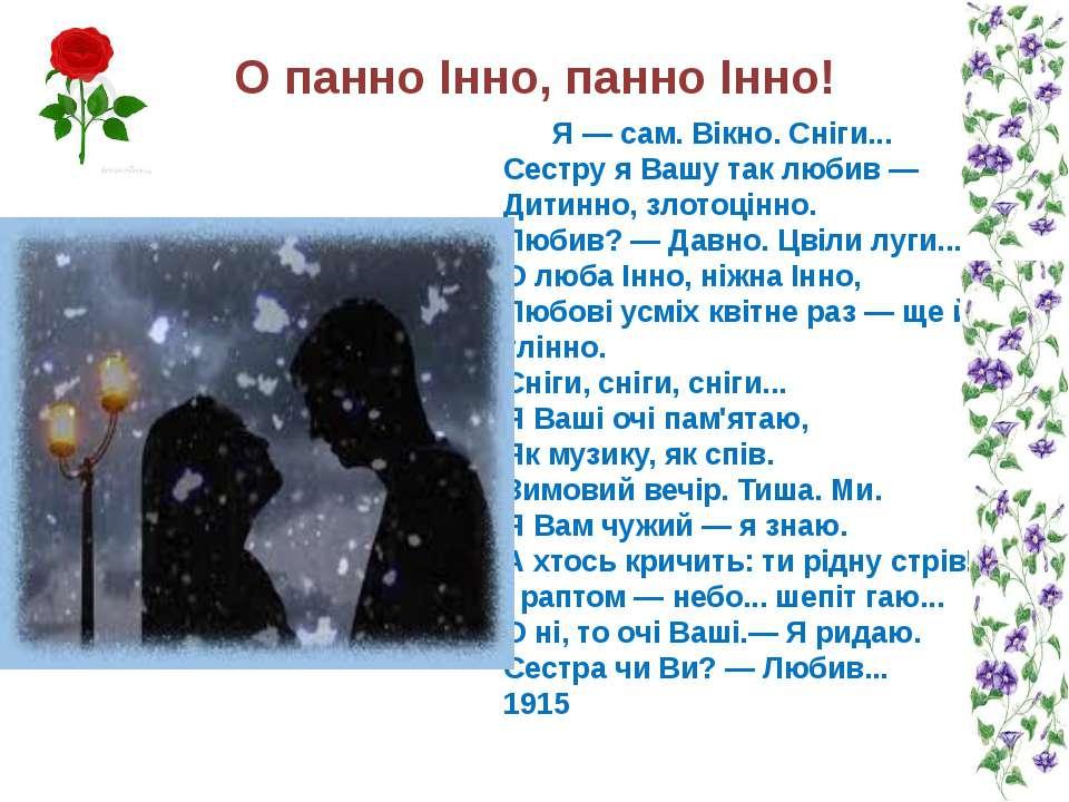 О панно Інно, панно Інно! Я — сам. Вікно. Сніги... Сестру я Вашу так любив — ...