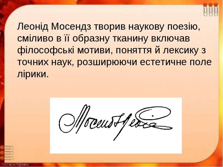 Леонід Мосендз творив наукову поезію, сміливо в її образну тканину включав фі...