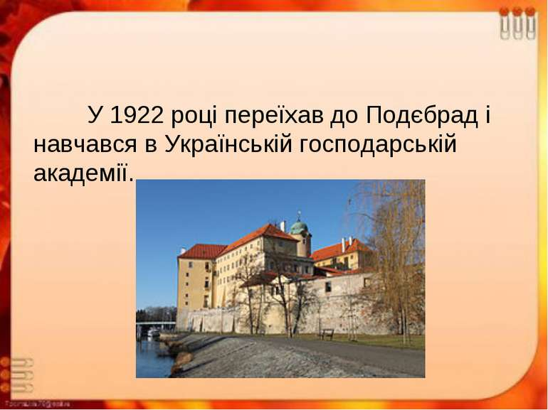 У 1922 році переїхав до Подєбрад і навчався в Українській господарській акаде...