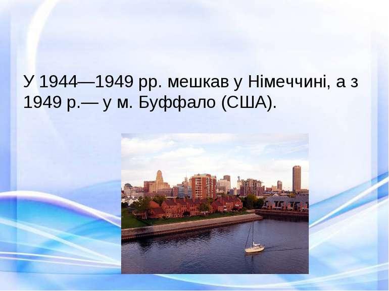 У 1944—1949 рр. мешкав у Німеччині, а з 1949 р.— у м. Буффало (США).
