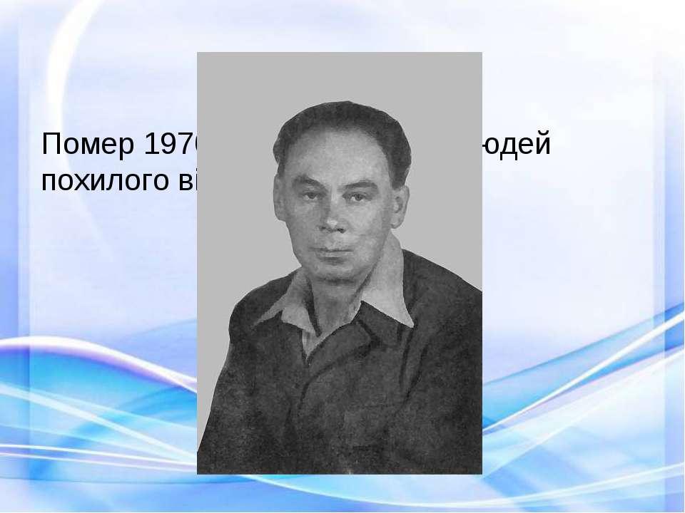 Помер 1970 р. у пансіоні для людей похилого віку.