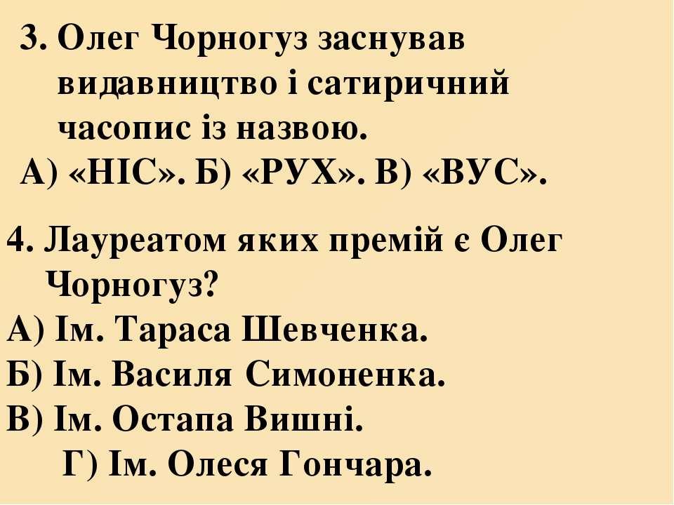 3. Олег Чорногуз заснував видавництво і сатиричний часопис із назвою. А) «НІС...