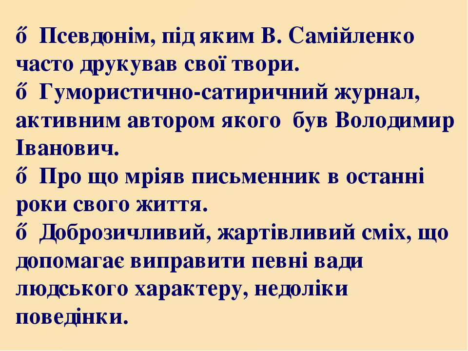 ♦ Псевдонім, під яким В. Cамійленко часто друкував свої твори. ♦ Гумористично...