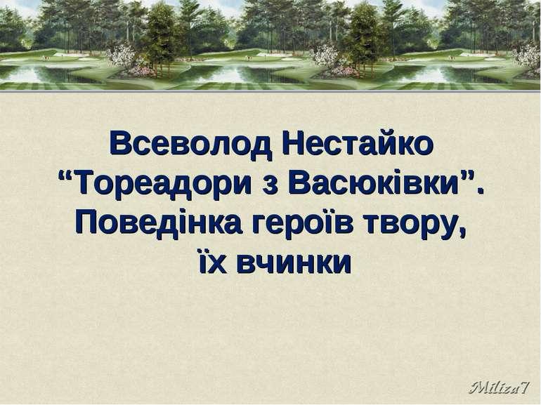"""Всеволод Нестайко """"Тореадори з Васюківки"""". Поведінка героїв твору, їх вчинки"""