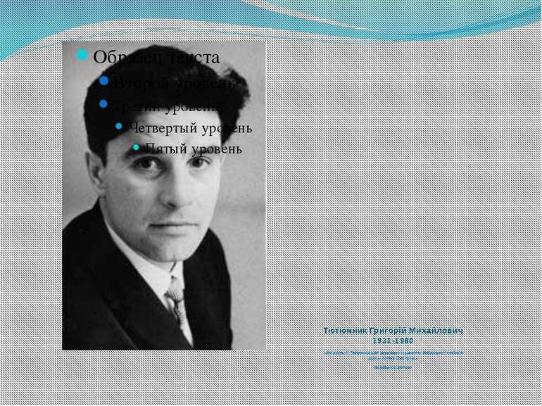 Тютюнник Григорій Михайлович 1931-1980 «Від прози Г. Тютюнника віє весняною п...