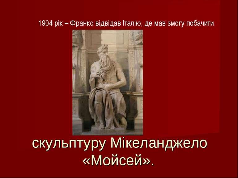 скульптуру Мікеланджело «Мойсей». 1904 рік – Франко відвідав Італію, де мав з...
