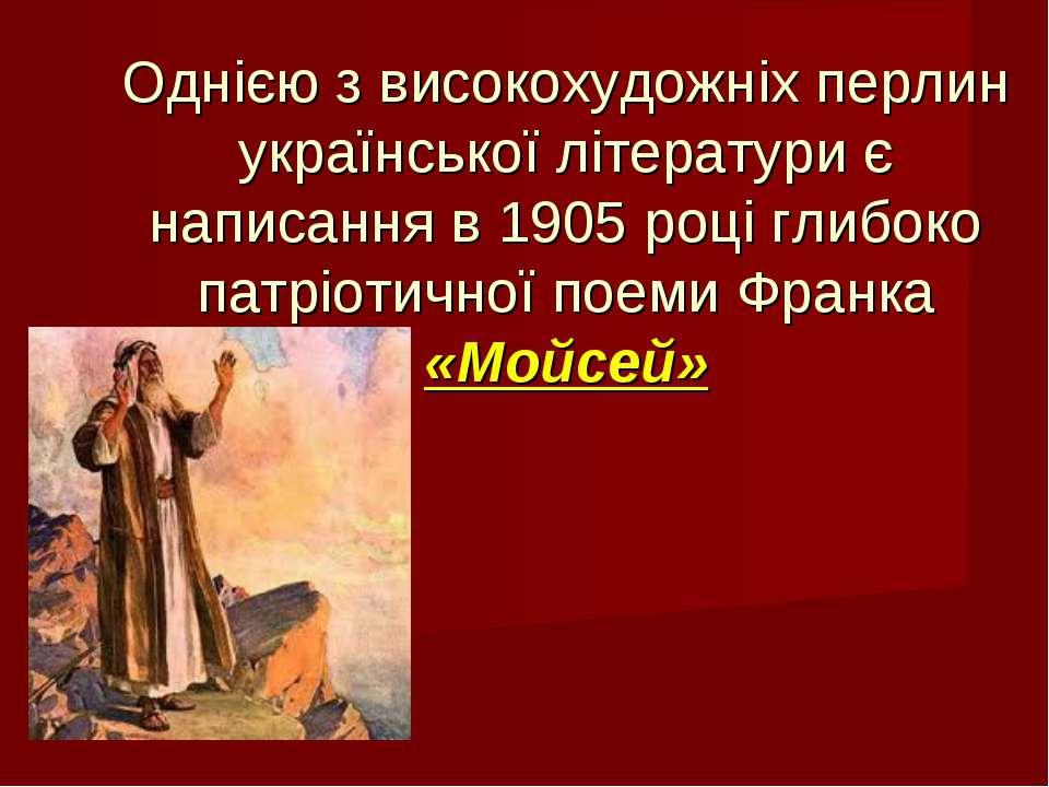 Однією з високохудожніх перлин української літератури є написання в 1905 році...