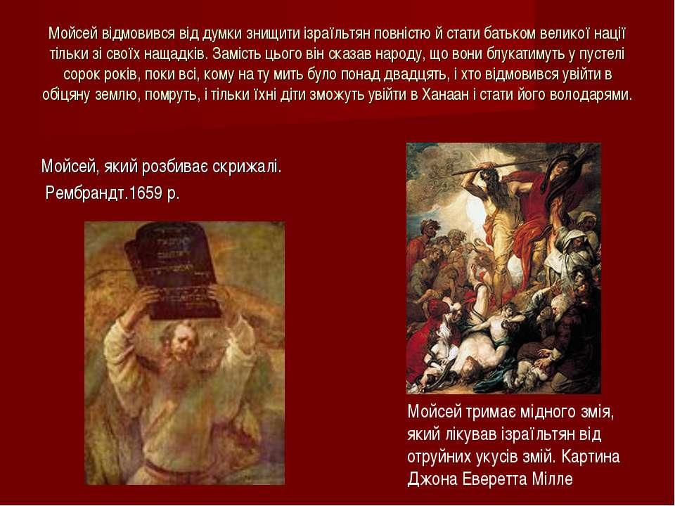 Мойсей відмовився від думки знищити ізраїльтян повністю й стати батьком велик...