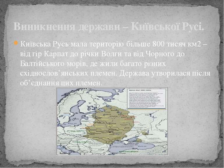 Київська Русь мала територію більше 800 тисяч км2 – від гір Карпат до річки В...