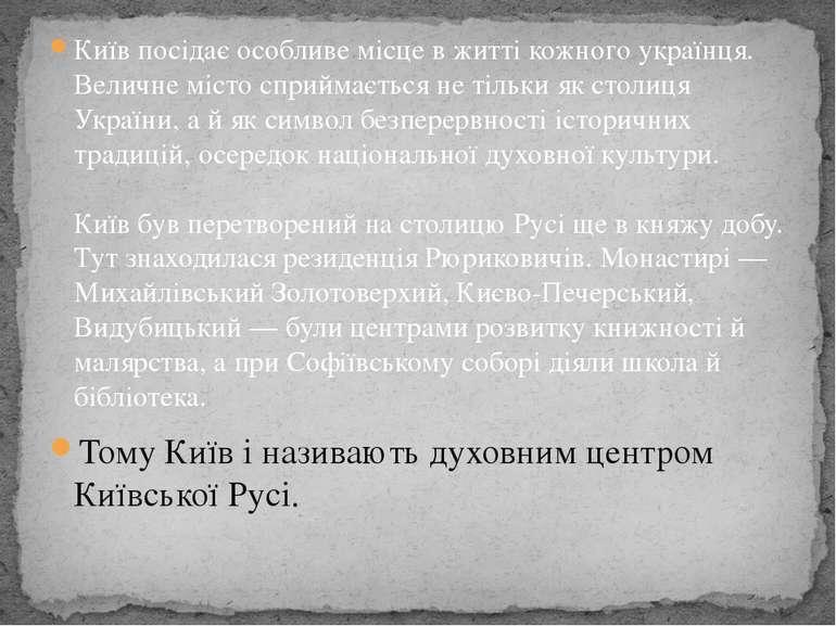 Київ посідає особливе місце в житті кожного українця. Величне місто сприймаєт...