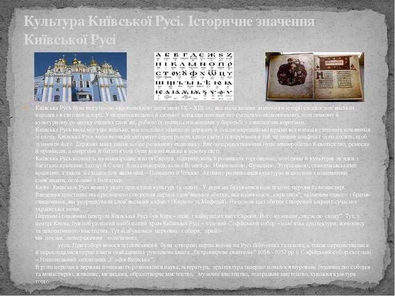Київська Русь була могутньою європейською державою ІХ – ХІІІ ст., яка мала ве...