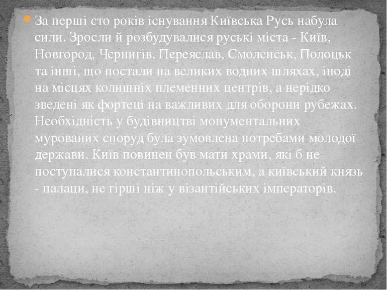 За перші сто років існування Київська Русь набула сили. Зросли й розбудувалис...