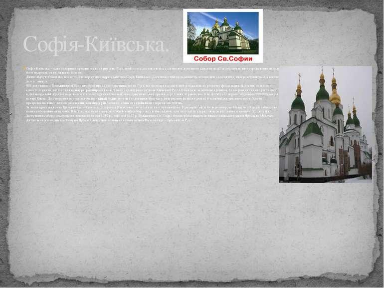Софія Київська – один із перших християнських храмів на Русі, який понад деся...