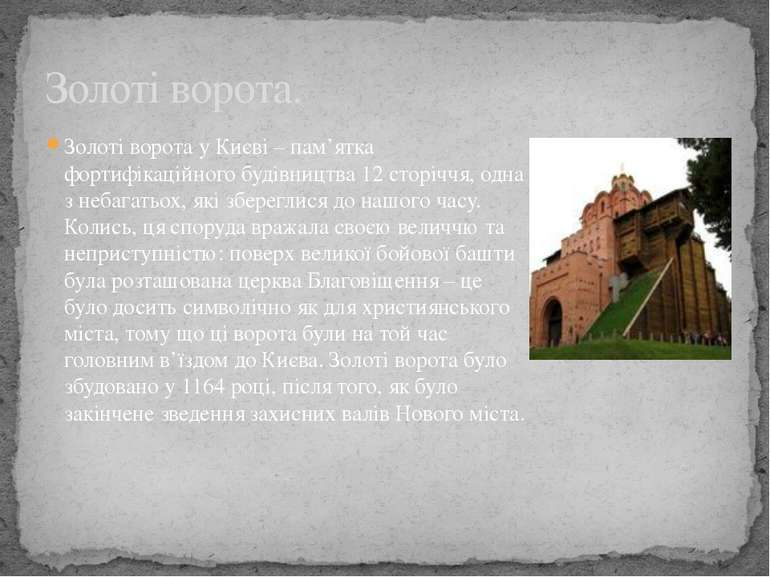 Золоті ворота у Києві – пам'ятка фортифікаційного будівництва 12 сторіччя, од...